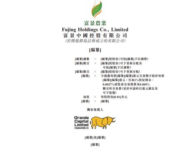 富景中国赴港上市:产能未饱和仍寻求扩张