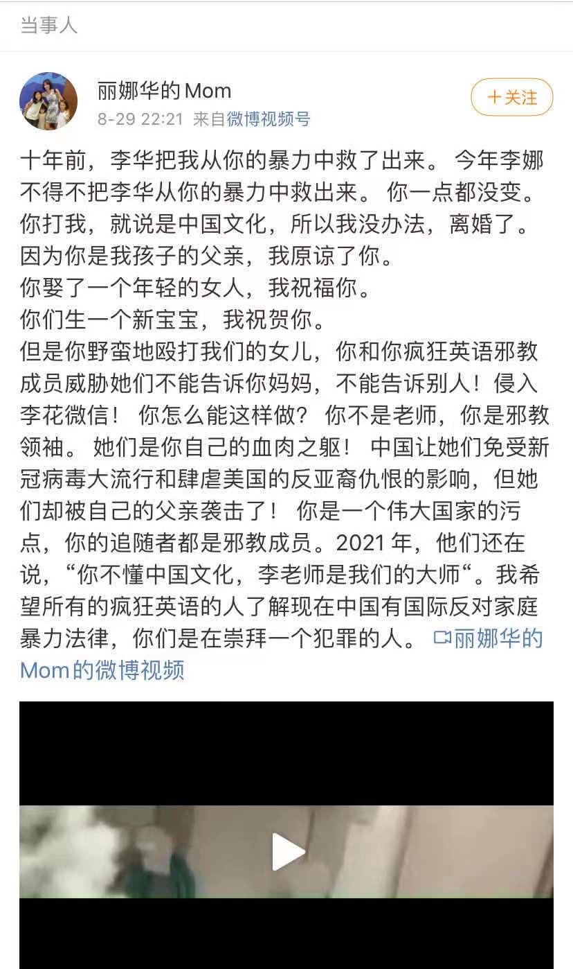 疯狂英语创始人李阳被前妻发文控诉:家暴殴打女儿