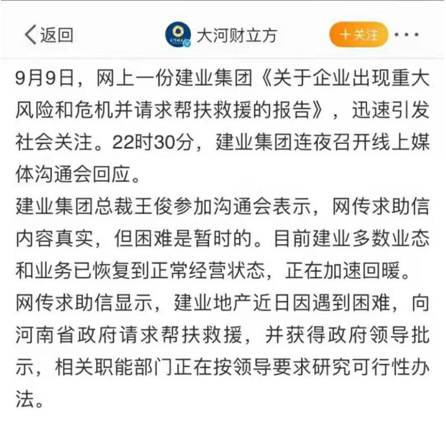 河南龙头房企回应请求救援报告:报告真实,损失已得到阶段性控制