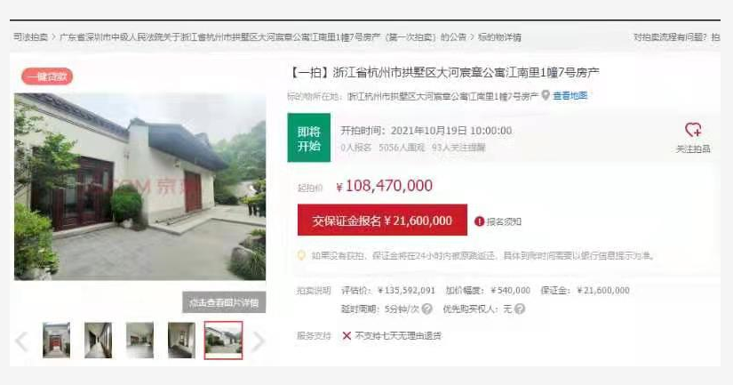美盛文化实控人杭州江南里豪宅被拍卖,起拍价1.08亿元