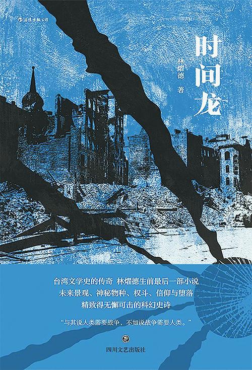 """台湾传奇作家林燿德生前最后一本小说 华语文学里的""""怪诞生物"""""""