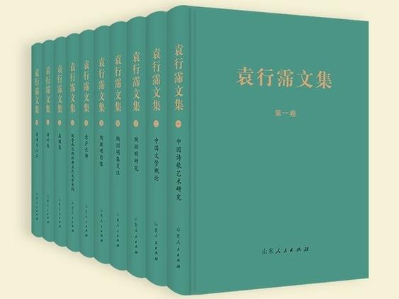 《袁行霈文集》:学术的气象与生活的涵养
