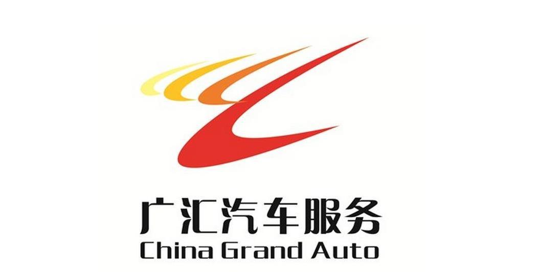 广汇汽车:与极狐汽车签订战略合作框架协议