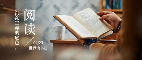 世界读书日丨倡导多读好书 弘扬中华文明