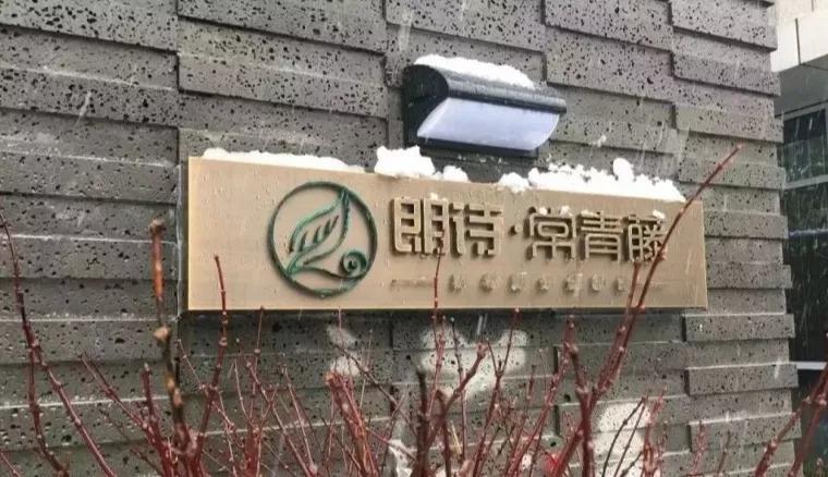 净亏1亿 朗诗地产净利暴跌近109%