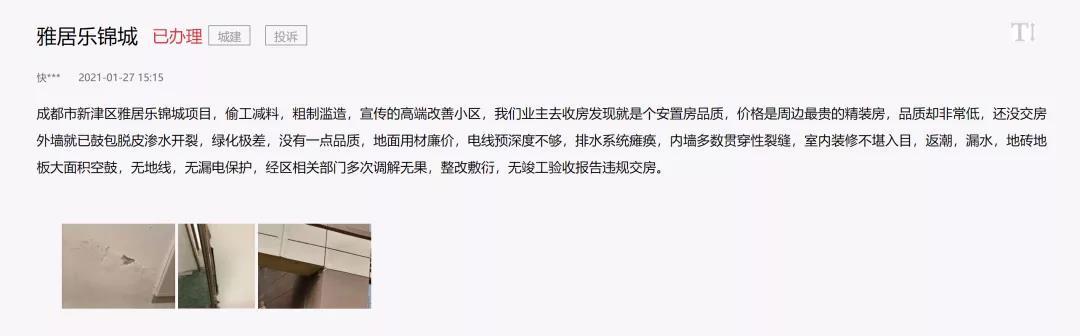 雅居乐在惠州又被通报,旗下项目管理问题多