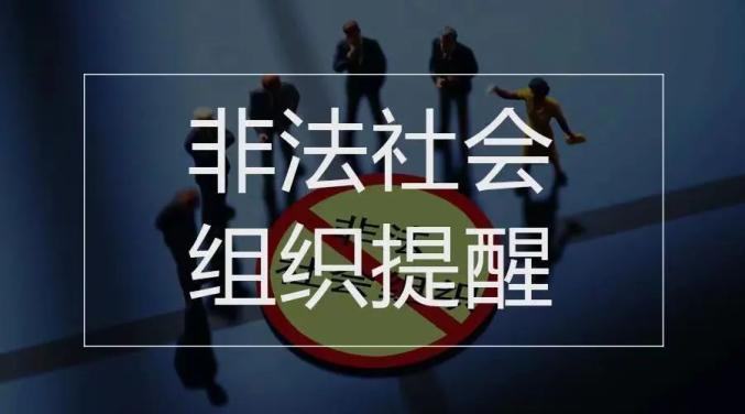 汇总名单!这64家非法社会组织已被取缔,遇到请报警!