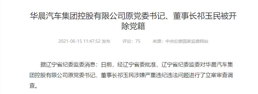 华晨汽车原董事长被开除党籍,公司已被申请破产重整