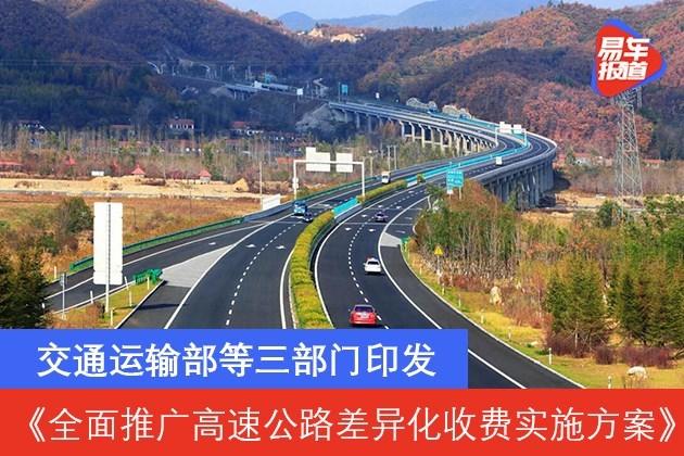 高速公路将推广差异化收费