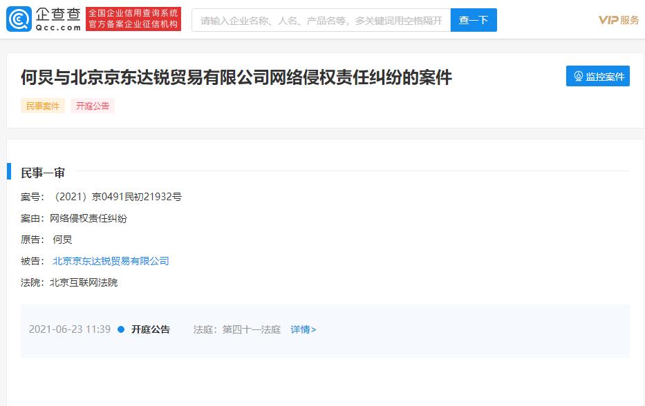 何炅因网络侵权起诉京东