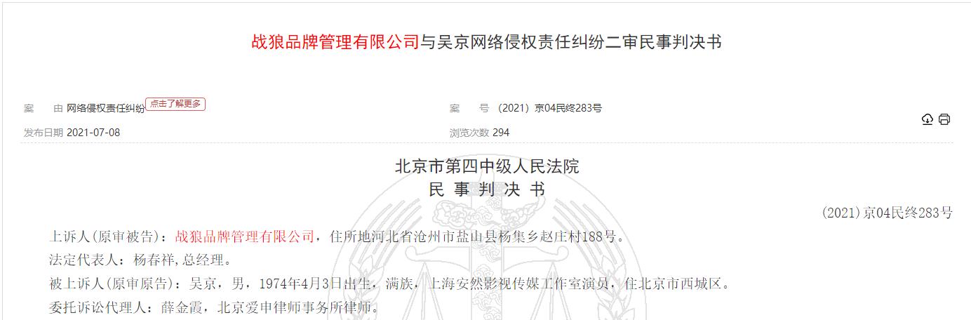 战狼公司被判赔吴京34万元:将肖像用于槟榔外包装
